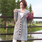 秋冬新款文藝女裝連帽超長款毛針織衫時尚寬鬆風衣式毛衣外套「時尚彩虹屋」