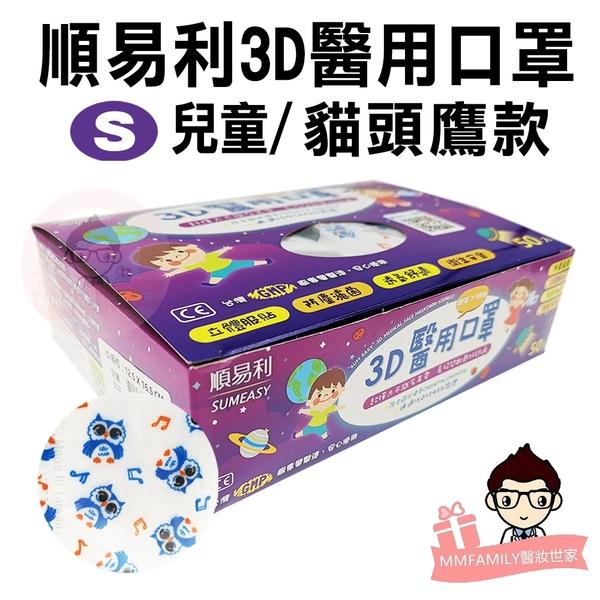 順易利3D醫療用口罩 【兒童貓頭鷹限定款】 50入/盒裝 【醫妝世家】 MIT 順易利 台灣製