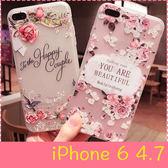 【萌萌噠】iPhone 6/6S (4.7吋)  金屬按鍵系列 優雅花紋玫瑰 立體浮雕保護殼 全包半透明 手機殼