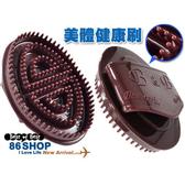 日本熱銷 魔蠍刷 美體刷 ◆86小舖 ◆