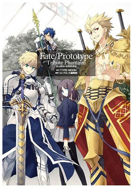 (二手書)Fate/Prototype Tribute Phantasm 夢幻陣容 致敬精選集(全)