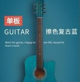 吉他 網紅單板38寸民謠吉他初學者學生新手入門41寸女生彈唱練習木吉他 小宅君