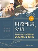 財務報表分析(第四版)