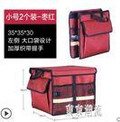 汽車后備箱車載收納箱2個裝儲物箱 車內用品多功能尾盒整理箱 JY7687『東京潮流』