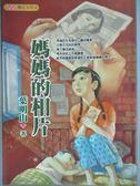 【書寶二手書T1/兒童文學_GQM】媽媽的相片_葉明山