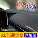 TOYOTA豐田【ALTIS儀錶板避光墊】(08-21年ALTIS) 11代 12代 竹炭前擋遮陽墊 止滑墊 隔熱墊