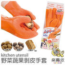 日本原裝蔬果剝皮手套