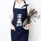 深藏BLUE男士圍裙個性時尚創意廚房做飯日式圍腰純棉麻大碼男家用 PA6993『男人範』
