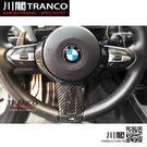 BMW F系列 M版 方向蓋貼片 乾碳 ...