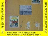 二手書博民逛書店集郵1959年第11期罕見封面被剪一塊2731 人民郵電出版社
