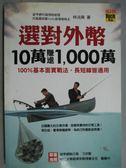 【書寶二手書T1/投資_KFH】選對外幣10萬賺進1000萬_林洸興