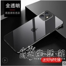 蘋果手機殼蘋果12手機殼超薄磨砂iphone12 pro max防摔套保護硅膠透明mini全包鏡攝 3C優購