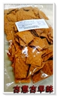 古意古早味 隨口吃-菜脯餅(全素/250g) 懷舊零食 糖果 餅乾 零嘴 鹹餅乾 鹹餅