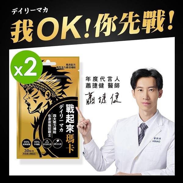 日本味王 戰起來瑪卡X2袋 (30粒/袋)(鋅、牛磺酸、精胺酸)