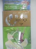【書寶二手書T8/兒童文學_FH3】野天鵝(1書+1CD)_安徒生,  林良