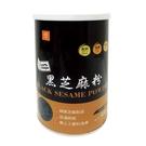 【良食生活】黑芝麻粉400g■無人工香料、色素■全素