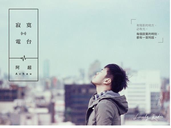 阿超 寂寞電台 CD(購潮8)