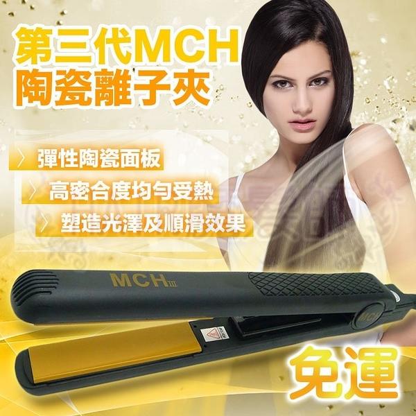 (免運現貨)造型達人 第三代MCH 陶瓷離子夾 離子夾 L號/S號 *HAIR魔髮師*
