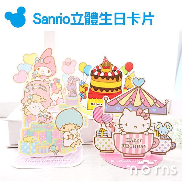 NORNS【Sanrio立體生日卡片】正版授權 卡片 賀卡Melody 蛋黃哥 雙子星 Hello Kitty 萬用卡
