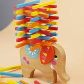 積木玩具 大象平衡木兒童益智玩具禮盒套裝親子游戲積木LJ9083『科炫3C』