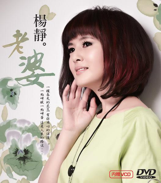 楊靜 老婆 DVD附VCD (音樂影片購)