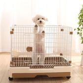 圍欄 泰迪狗狗籠子中型小型犬博美柯基寵物小狗小貓通用圍欄室內帶廁所【好康89折限時優惠】