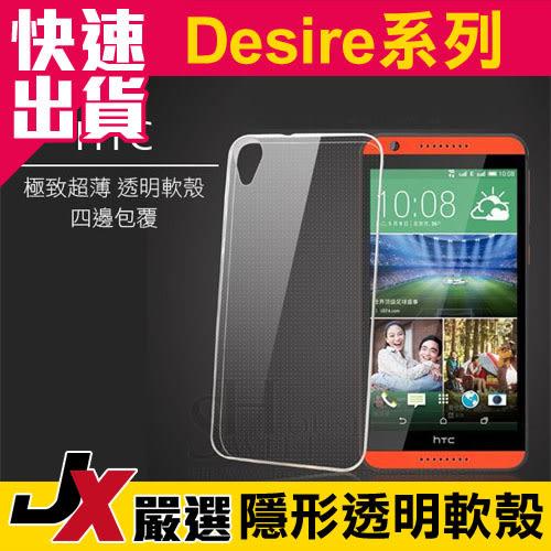 HTC Desire 728 826 820 626 828 超薄 隱形套 透明軟套 全透明 手機套 清水套 軟殼 手機殼