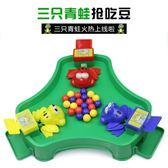 瘋狂貪吃青蛙吃豆玩具大號趣味親子互動桌面游戲兒童益智 st1964『伊人雅舍』