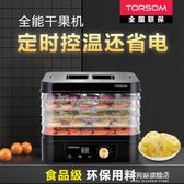 干果機出口德國干果機家用食品烘干機水果蔬菜肉類食物脫水風干機多莉絲旗艦店YYS220V