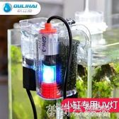 魚缸殺菌燈紫外線殺菌燈魚缸消毒燈潛水uv燈凈水除藻燈魚池滅菌燈 茱莉亞嚴選