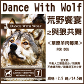 《48HR快速出貨》*KING*澳洲 與狼共舞《羊肉/雞肉/牛肉》犬糧14.5磅