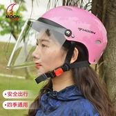 頭盔 電動電瓶車頭盔自行車騎行頭灰盔男女士夏季頭盔半盔四季頭盔 風馳