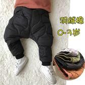 嬰兒羽絨棉長褲子冬季加厚寶寶pp褲1-3歲【奈良優品】