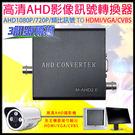 【台灣安防】監視器 AHD訊號轉換器 A...