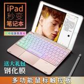 新款ipad藍牙鍵盤保護套帶觸控板鼠標套裝9.7蘋果 星河光年