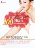 (二手書)紅顏不老的100個偏方:讓女人青春永駐的祕密!