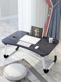 床上小桌子筆記本電腦桌學生學習書桌可折疊簡易【步行者戶外生活館】