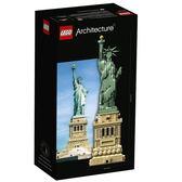 【LEGO樂高】 世界建築系列  自由女神 #21042