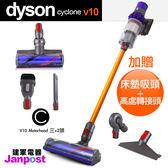 【建軍電器】Dyson 戴森 Cyclone V10 加強版motorhead三+2吸頭 無線手持吸塵器