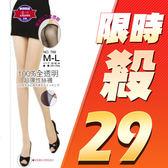 香川 超彈性腰部以下全透明絲襪 黑色/膚色   【小紅帽美妝】