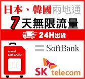 (期限2019/6/30) 日本網卡韓國網卡7天兩國通用日韓網卡流量無限吃到飽