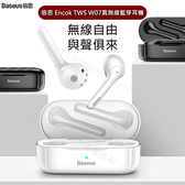 Baseus倍思 Encok TWS 真無線藍芽耳機W07 無線耳機 防水耳機 重低音耳機 分離耳機