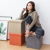 收納凳子儲物凳可坐成人沙發小凳子家用長方形椅收納箱神器換鞋凳 【ifashion】