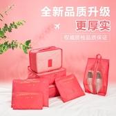 旅行收納袋行李箱衣物衣服旅游鞋分裝內衣收納包整理袋套裝TA3074【極致男人】