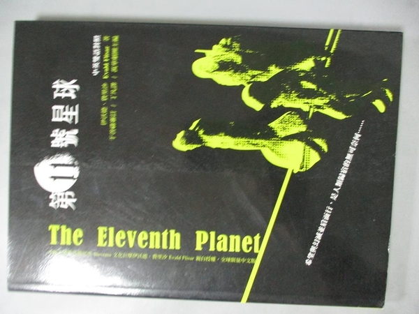 【書寶二手書T7/藝術_BGN】第十一號星球:The Eleventh Planet原價_250_伊沃德。費裡沙