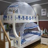 免安裝蒙古包有底學生寢室側開門宿舍蚊帳上鋪下鋪單人床0.9m1米 TW