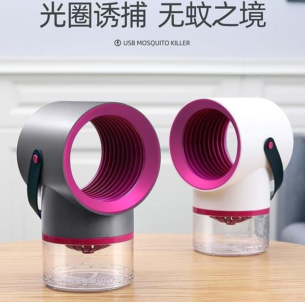 驅蚊燈 智慧吸入式USB捕蚊燈光波誘捕靜音 光觸媒滅蚊燈