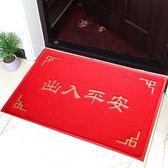 大門口出入平安地墊進門蹭腳墊入戶門歡迎光臨門墊門廳地毯可 年尾牙提前購