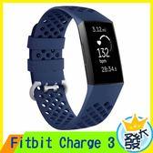 Fitbit charge3 單色替換錶帶 智慧手錶環 矽膠運動男女 錶帶 替換錶帶 更換錶帶 運動矽膠錶帶