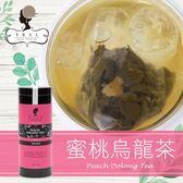 午茶夫人 蜜桃烏龍茶 16入/罐 可冷泡/水果茶/茶包